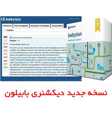 دانلود دیکشنری Babylon