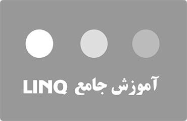 آموزش LINQ لینک